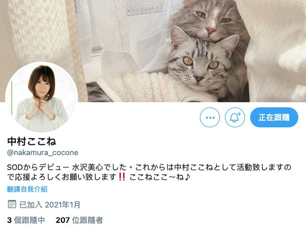【蜗牛扑克】休业结束!水沢美心近况Update!