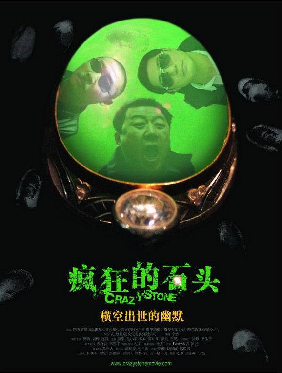【蜗牛扑克】[疯狂的石头.AI修复][WEB-MKV/2GB][1080P][国语中字][豆瓣8.5高分喜剧犯罪 黄渤 徐峥]
