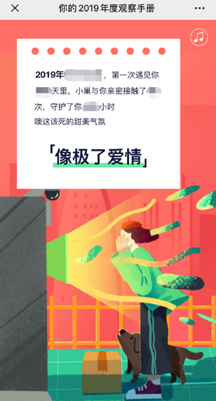 【蜗牛扑克】App年度报告刷屏背后:数据维度单一 隐私问题引争议