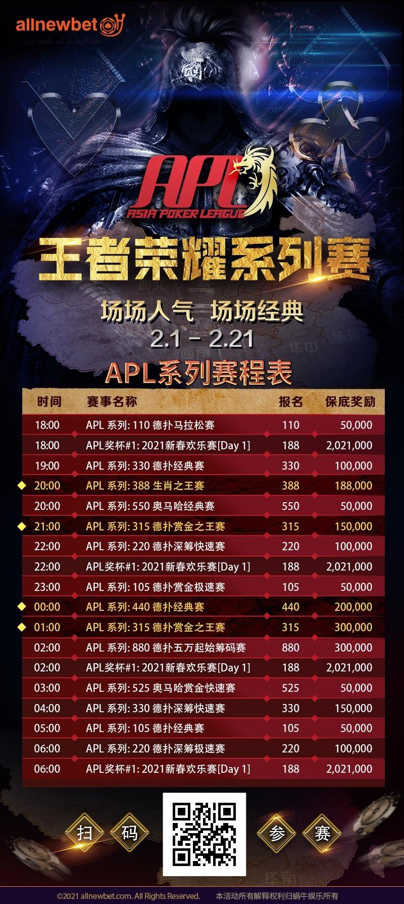 【蜗牛扑克】除了8千万保底~APL最近在红什么? 小编的独创介绍 (警告: 内有海量美女图)
