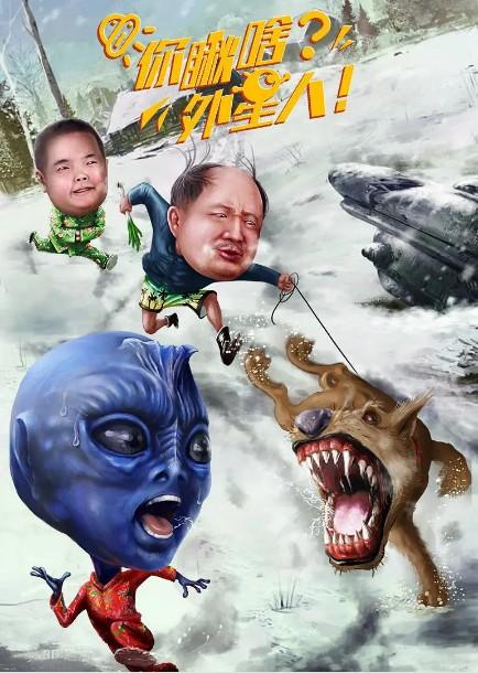 【蜗牛扑克】[你瞅啥外星人][HD-MP4/1.1G][国语中字][1080P][谢广坤/谢飞机笑斗外星人]