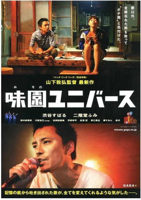 【蜗牛扑克】[味园][HD-MP4/2.04G][英语中字][1080P][日本喜剧电影]