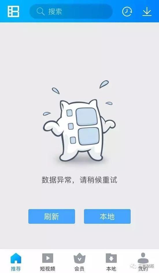 【蜗牛扑克】暴风影音官网、App挂了!此前集团高管已全部辞职