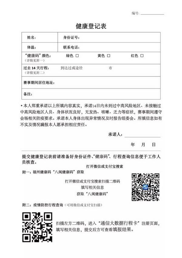 【蜗牛扑克】赛事新闻 | 2021CPG®福州选拔赛-疫情防控特别须知