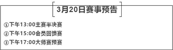 【蜗牛扑克】第二季大连杯|于航领跑主赛事复赛 孙云升姚瑞刚晋级半决赛!