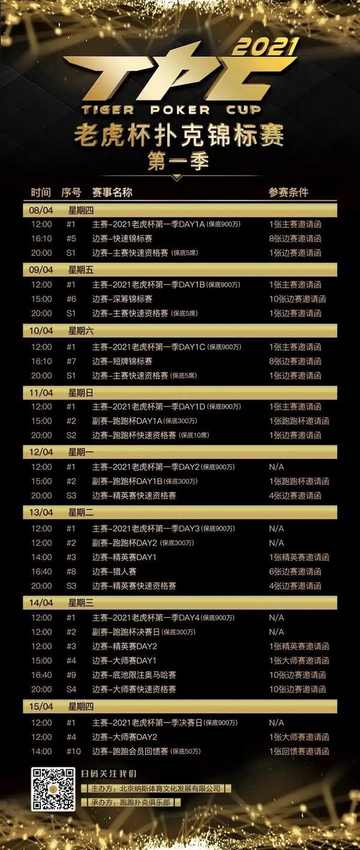 【蜗牛扑克】2021 TPC老虎杯第一季注册流程最新出炉!