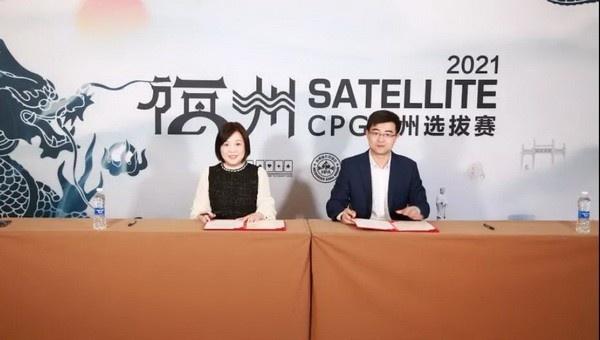 【蜗牛扑克】福建省扑克牌协会与海南省扑克协会达成战略合作协议