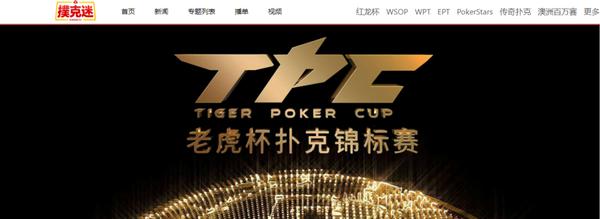 【蜗牛扑克】2021 TPC老虎杯第一季参赛攻略!