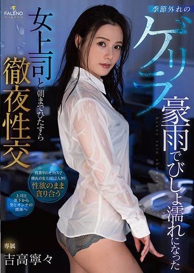 """【蜗牛扑克】暴雨之夜和女上司""""吉高宁々""""摩擦运动取暖 第一次看她高潮的表情"""