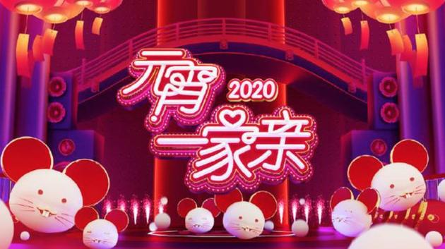 【蜗牛扑克】湖南元宵晚会取消现场观众 更名为《元宵一家亲》