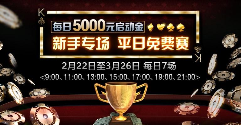 蜗牛扑克新手专场每日5000元启动金平日免费赛