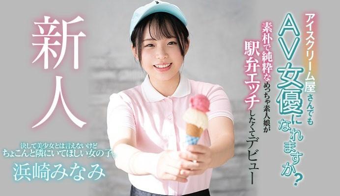 【蜗牛扑克】为火车便当式而来!卖冰淇淋的女孩做得超爽!