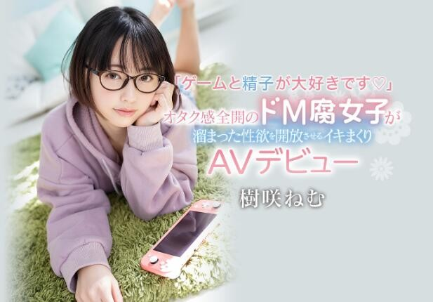 【蜗牛扑克】树咲音梦(树咲ねむ,Kisaki-Nemu)出道作品CAWD-225介绍及封面预览