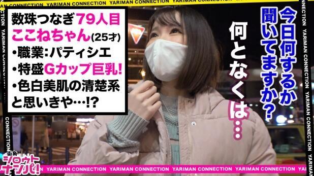 【蜗牛扑克】水沢美心离开SOD改名中村心音重返战场!