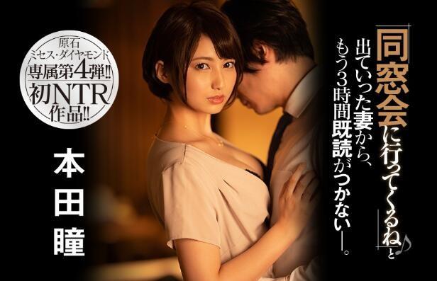 【蜗牛扑克】本田瞳最新作品JUL-540:原石美人让你一秒爱上她的Ren妻生涯初NTR!