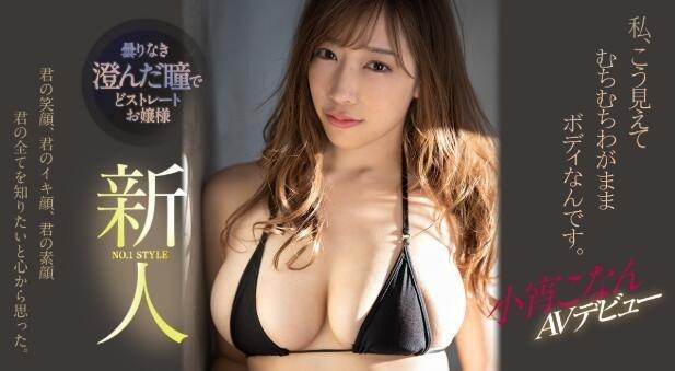【蜗牛扑克】小宵虎南(小宵こなん,Koyoi-Konan)出道作品SSIS-075介绍及封面预览