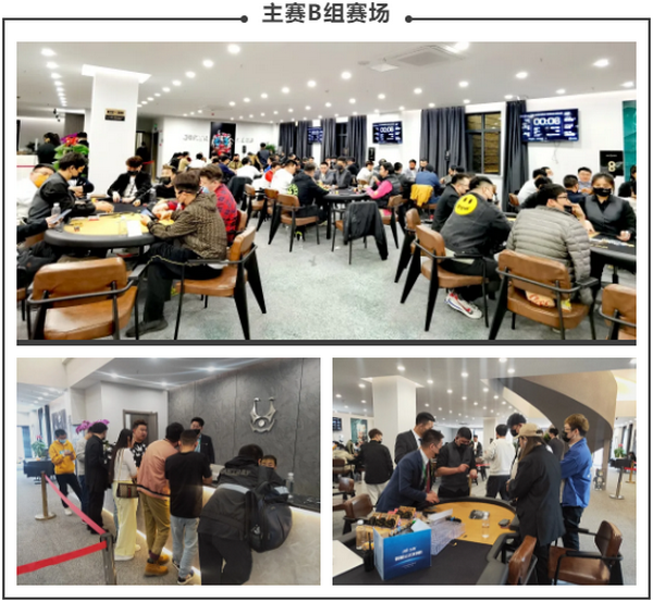 【蜗牛扑克】2021SCPT 泉城杯   B组176人参赛,戴永祥领衔44人晋级下一轮!