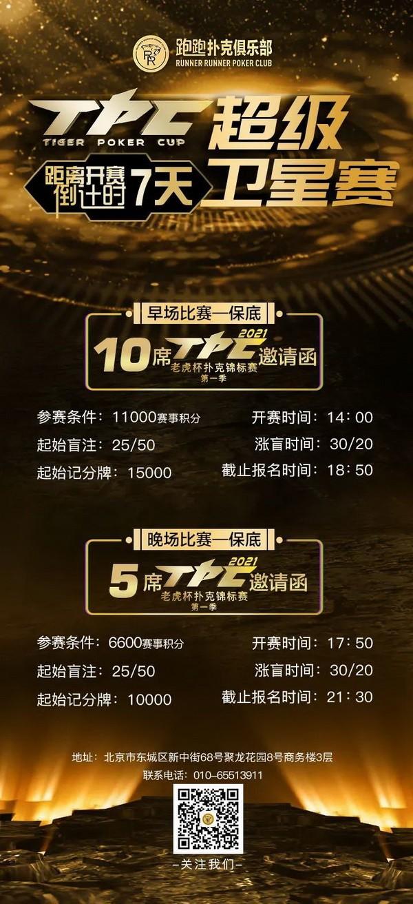 【蜗牛扑克】倒计时7天!2021 TPC老虎杯第一季超级卫星赛打响!