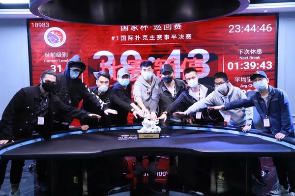 【蜗牛扑克】国家杯济南站 | 主赛事圆满落幕,王金琦成功登顶!