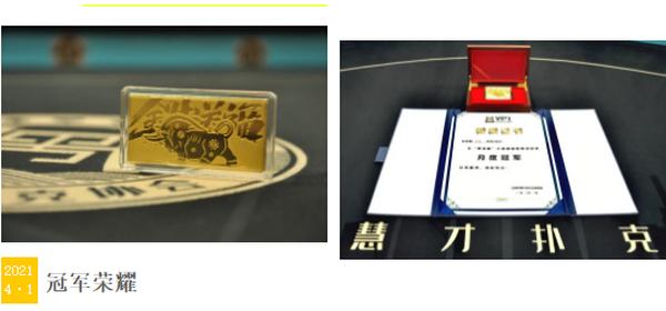 【蜗牛扑克】【赛事快讯】三月黄河杯大师超级联赛圆满落幕!选手郭君夺得月度冠军!