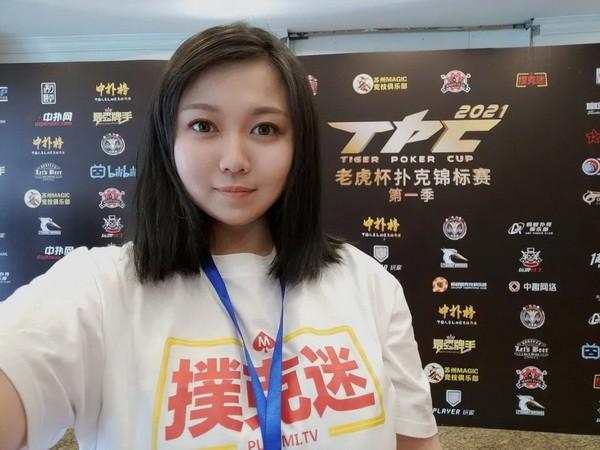 【蜗牛扑克】2021 TPC老虎杯 | 主赛火爆开幕,孙慈领衔106人晋级下一轮!
