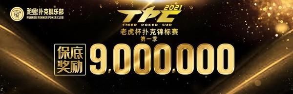 【蜗牛扑克】2021 TPC老虎杯   主赛轻松破保,C组共有97位选手晋级下一轮!