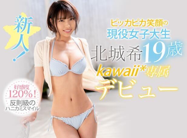 【蜗牛扑克】北城希出道作品CAWD-211:拥有细腰巨R阳光般笑容的美少女出道!
