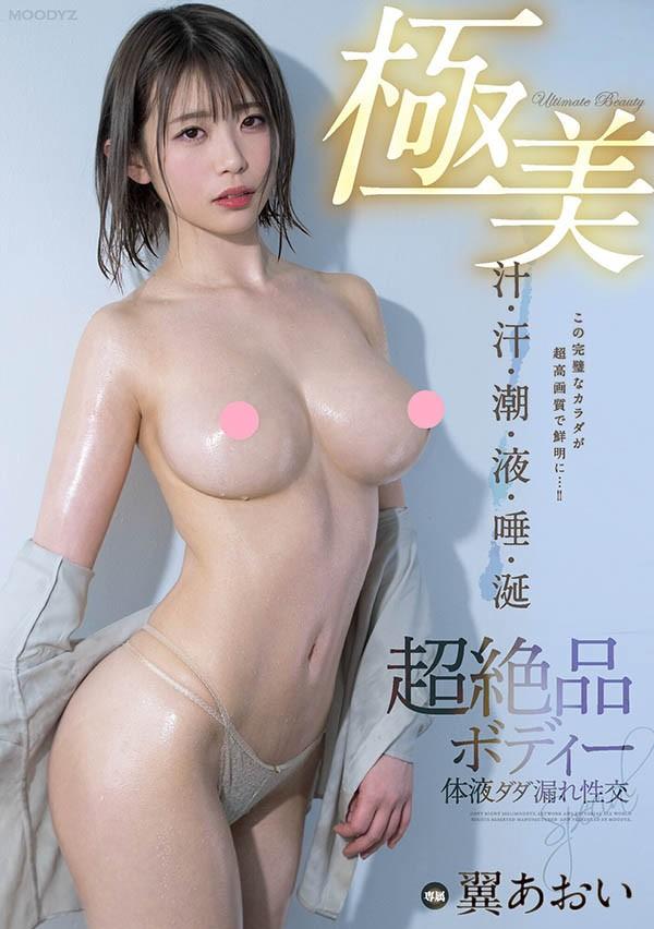 【蜗牛扑克】重启AV生涯!翼あおい喷汁大秀极品Body!