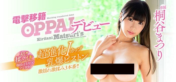 【蜗牛扑克】pppd-737:胸部变大更敏感!桐谷まつり( 桐谷茉莉)移籍超进化