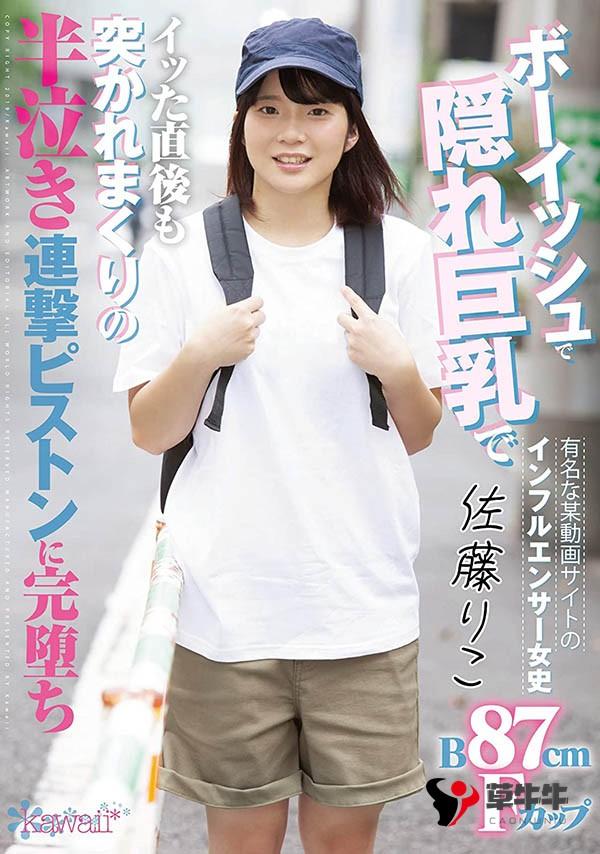 【蜗牛扑克】2019年销售冠军转生!夏川うみ再出发!