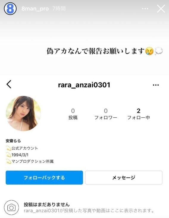 【蜗牛扑克】安斋拉拉(安斋らら)「官方IG」成立?经纪公司辟谣!