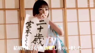 【蜗牛扑克】宫本樱(宫本さくら)出道作品DIC-086:百人斩书法美少女下海!