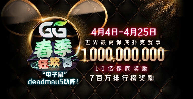 【蜗牛扑克】史上最高10亿保底来袭!著名DJ电子鼠deadmau5跨界助阵「春季狂欢赛」