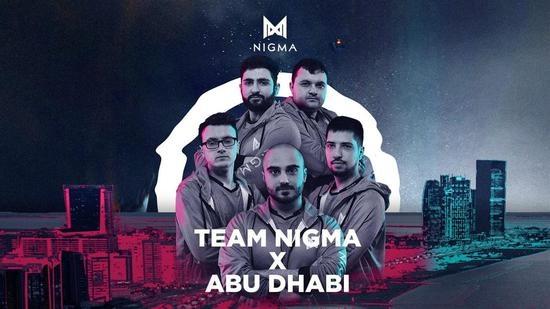 【蜗牛电竞】Nigma宣布将把总部搬迁至阿联酋阿布扎比