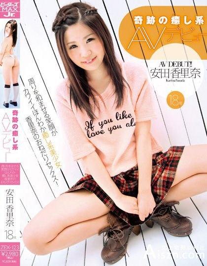 【蜗牛扑克】安田香里奈番号:ZEX-123作品封面、首秀作品