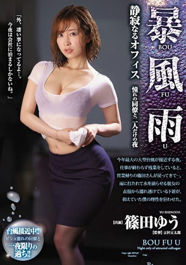 【蜗牛扑克】JUL-019:暴风雨夜与巨乳同事筱田优办公室湿身做爱!