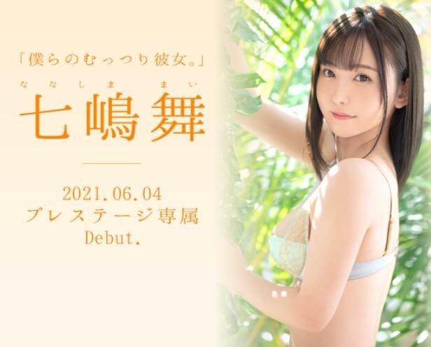 【蜗牛扑克】七嶋舞(Nanashima-Mai)出道作品BGN-064介绍及封面预览