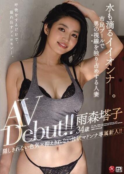 【蜗牛扑克】雨森塔子出道作品JUL-548:拥有超妖艳身材脸蛋在泳池总是焦点的她下海了!
