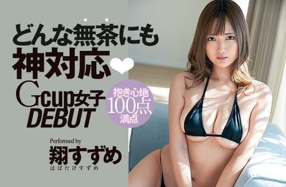 【蜗牛扑克】翔铃芽(翔すずめ,Habatake-Suzume)出道作品DASD-868介绍及封面预览