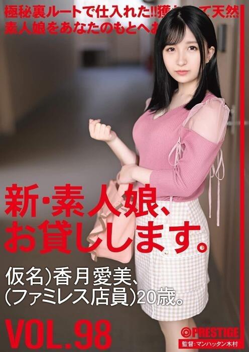 【蜗牛扑克】香月爱美(Kazuki-Aimi)出道作品CHN-201介绍及封面预览