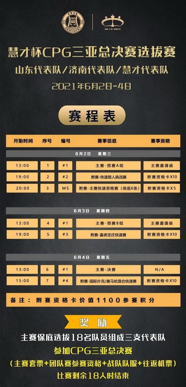 """【蜗牛扑克】2021CPG®济南选拔赛-""""幸福家园""""慈善团队赛开始接受组队报名!"""