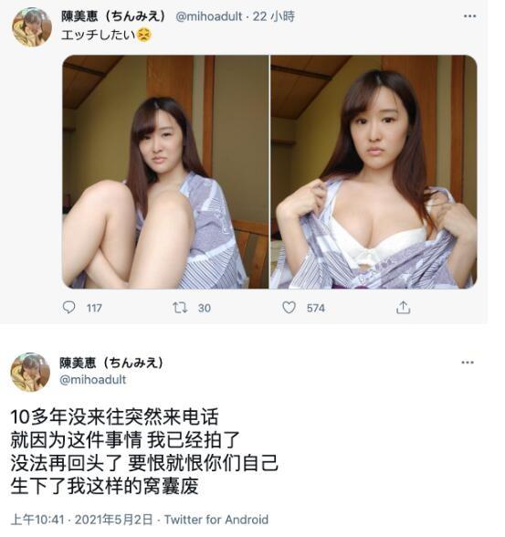【蜗牛扑克】陈美恵拍片曝光!妈妈后悔生下她!