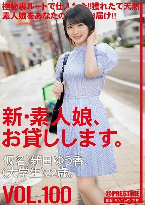 【蜗牛扑克】新田优香(新田ゆう香,Nitta-Yuka)出道作品CHN-203介绍及封面预览