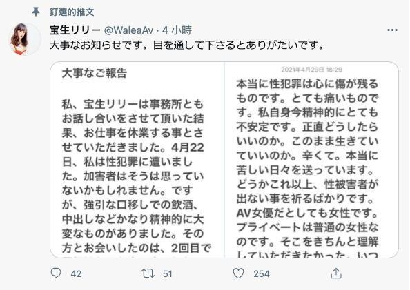 【蜗牛扑克】约会惨遭性侵害!宝生莉莉(宝生リリ)宣布休业!