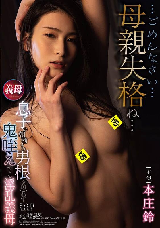 【蜗牛扑克】本庄铃出道三周年纪念!爱上儿子的肉体母亲失格!