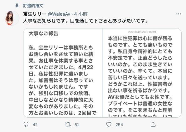 【蜗牛扑克】约会惨遭性侵害!宝生リリー宣布休业!