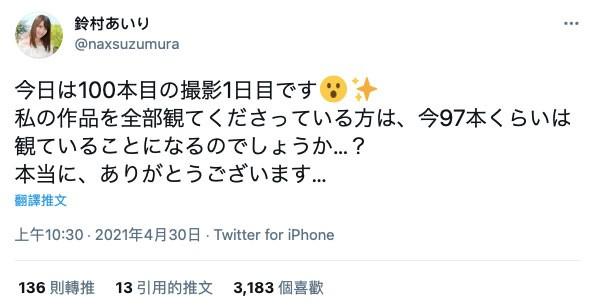 【蜗牛扑克】危险!生涯第100支作品!铃村あいり进入未知的快乐领域!