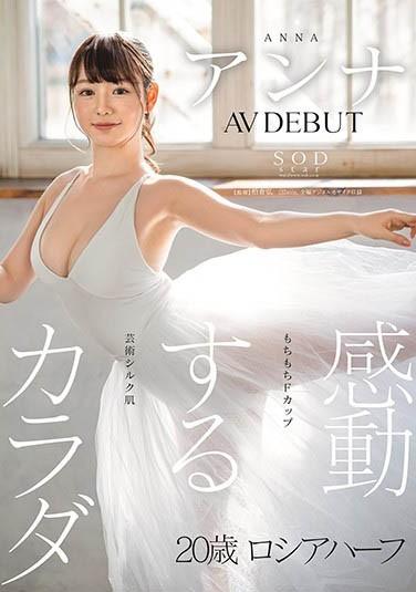 【蜗牛扑克】令人感动的Body!绝对正义的混血天使!SOD STAR最强的异次元美少女现身! …