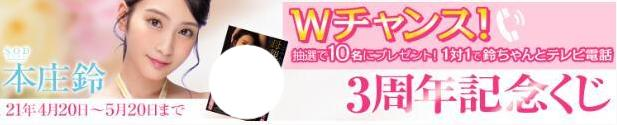 【蜗牛扑克】本庄铃(Honjo-Suzu)三周年纪念作品STARS-372介绍及美照鉴赏