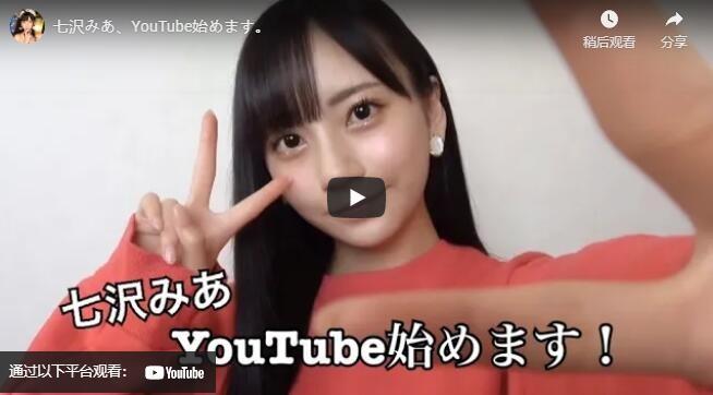 【蜗牛扑克】美少女七泽米亚(七沢みあ)开设YouTube频道了!